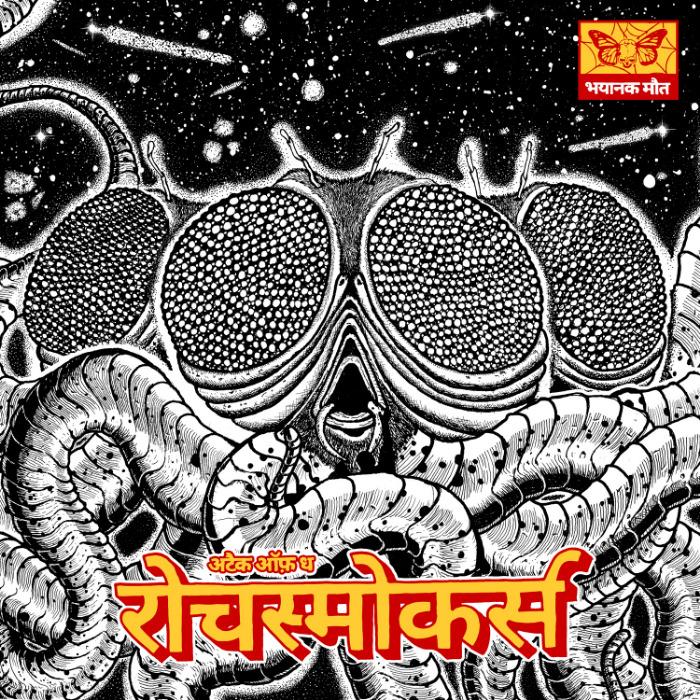 Anoop-Bhat-Roachsmokers